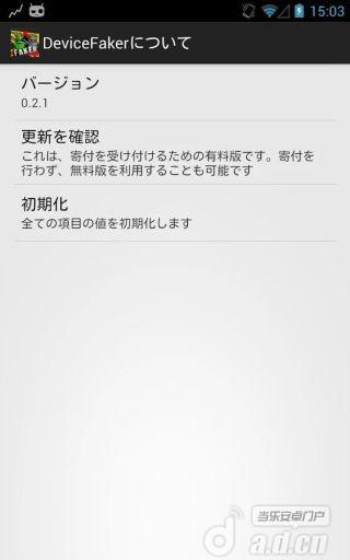 玩免費工具APP|下載ROOT隐藏 app不用錢|硬是要APP