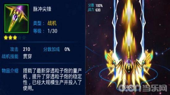 《雷霆战机》在一般打飞机游戏的基础上