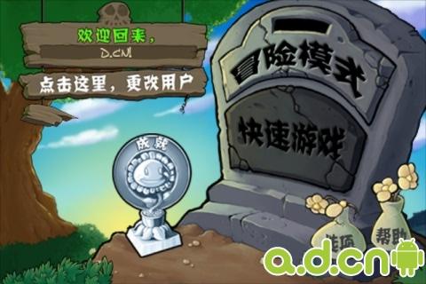 植物大战僵尸 中文版 截图
