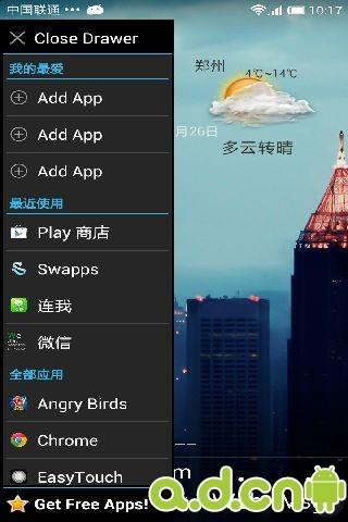 Swapps快速应用启动工具