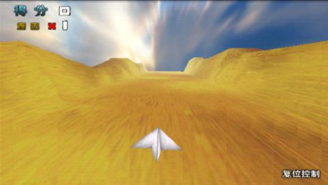 我的纸飞机2汉化版