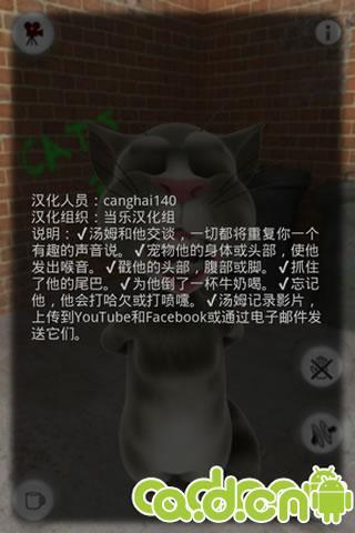 会说话的汤姆猫完整汉化版_截图