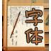 美化字体管家英文, 中文版