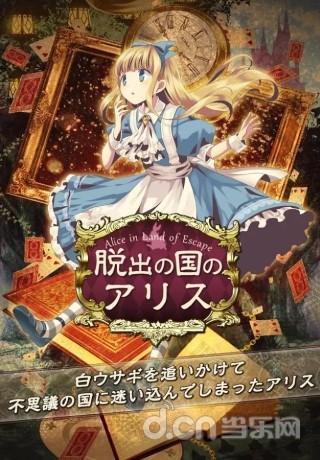 爱丽丝的逃生 Alice's escape