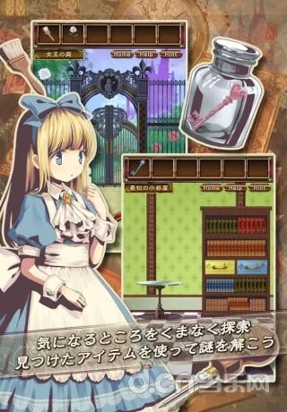 【免費冒險App】爱丽丝的逃生 Alice's escape-APP點子