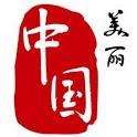 美丽中国_图标