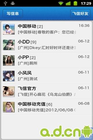 短信助手|不限時間玩娛樂App-APP試玩 - 傳說中的挨踢部門