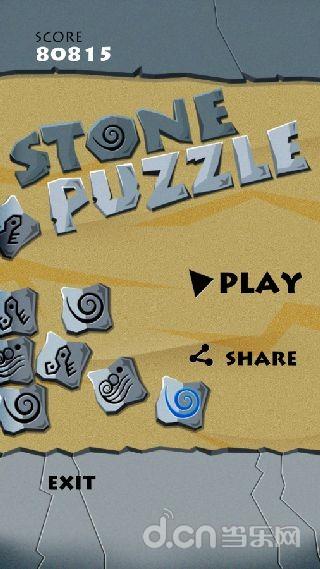 化石之谜 Stone Puzzle
