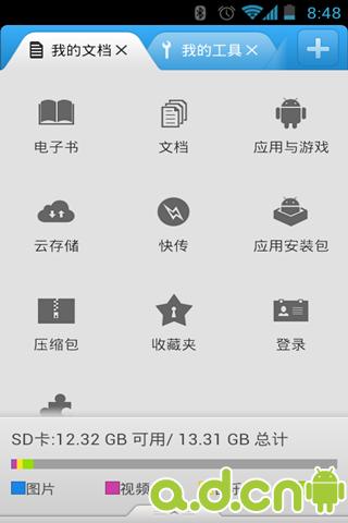 免費工具App|文件大师|阿達玩APP