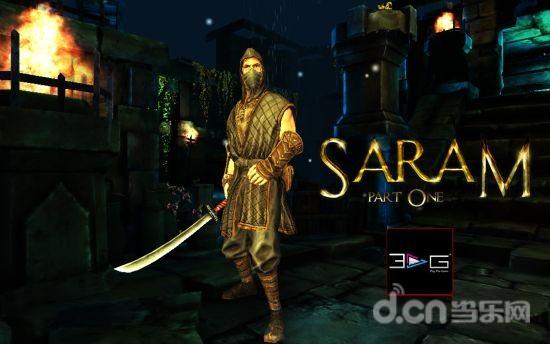 莎拉之剑 第一章 SARAM:Part One