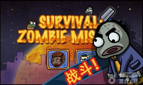 僵尸战场 Survival Zombie Misson