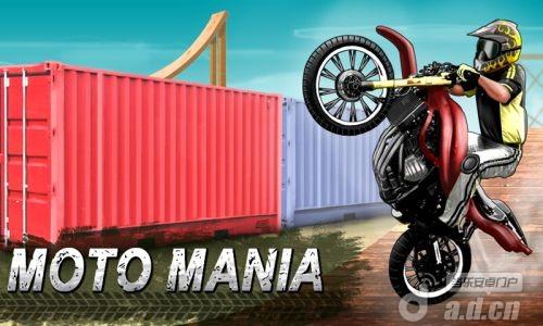 疯狂摩托3D Moto Mania 3D