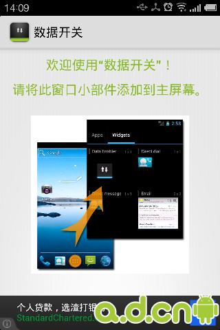 Android軟體分享- 請推薦3G/WIFI上網自動切換APP - 手機討論區- Mobile01