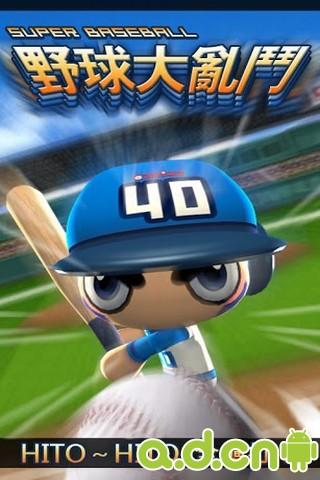 野球大乱斗